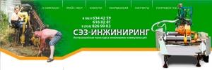 СЭЗ-Инжиниринг ООО