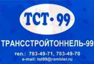 Трансстройтоннель-99 ЗАО