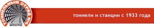Тоннельный Отряд №6 ОАО Мосметрострой ТО-6
