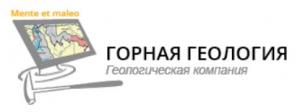 Горная Геология ООО