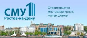 СМУ №1 ЗАО СМУ-1 Строительно-Монтажное Управление №1