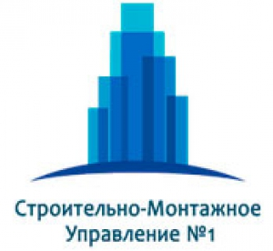 СМУ №1 ОАО Строительно-Монтажное Управление №1