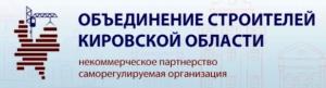 СРО Объединение Строителей Кировской Области НП ОСКО
