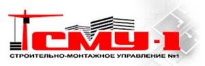 СМУ-1 ООО Строительно-Монтажное Управление №1