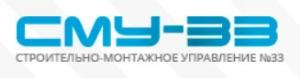Строительно-Монтажное Управление №33 ЗАО СМУ-33