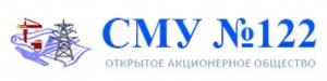 СМУ №122 ОАО