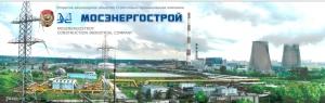 Мосэнергострой ОАО