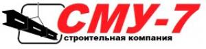 Строительно-Монтажное Управление №7 ООО СМУ №7 СМУ-7