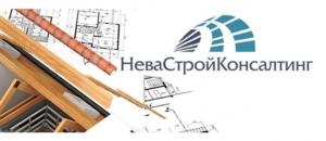 НеваСтройКонсалтинг ООО