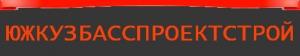 ЮжКузбасспроектстрой ООО