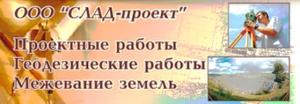 СЛАД-проект ООО