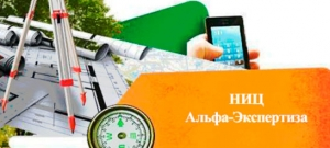 Альфа-Экспертиза ООО