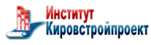 Кировстройпроект ООО Институт по Инженерным Изысканиям и Проектированию Объектов Строительства