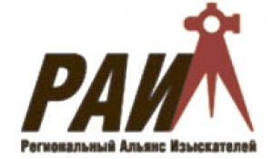 СРО Региональный Альянс Изыскателей НП РАИ