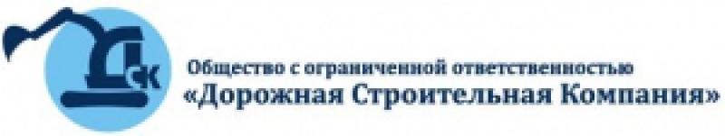 Дорожная Строительная Компания ООО ДСК