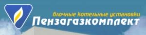 Пензагазкомплект ООО