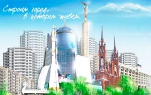 Самарагорпроект ОАО