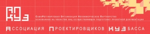 СРО Ассоциация Проектировщиков Кузбасса НП АП Куз