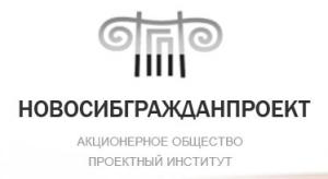 Новосибгражданпроект ОАО