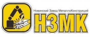 Новинский Завод Металлоконструкций ООО НЗМК