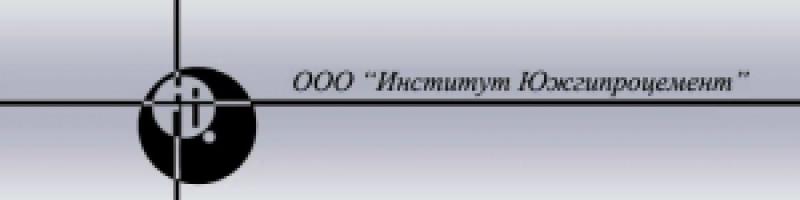 Южгипроцемент ООО