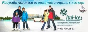 Итал-Айс ООО Ital-Ice