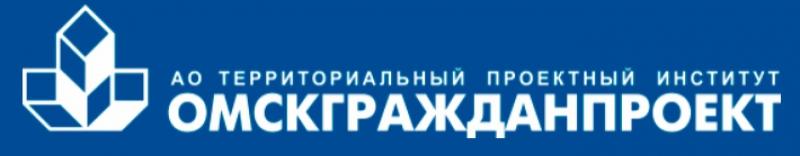 Омскгражданпроект ОАО Территориальный Проектный Институт