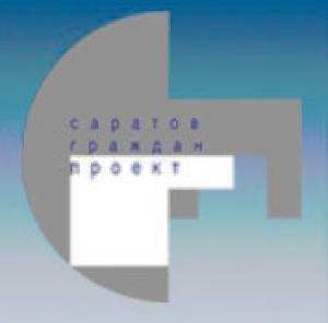 Институт Саратовгражданпроект Государственное Унитарное Проектное Предприятие