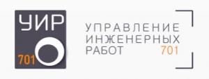 Управление Инженерных Работ 701 ООО