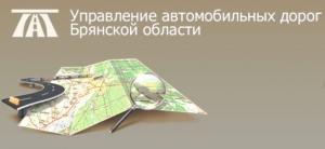 Управление Автомобильных Дорог Брянской Области КУ Казенное Учреждение