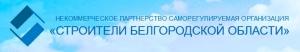 СРО Строители Белгородской Области НП