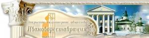 Ивановореставрация ЗАО