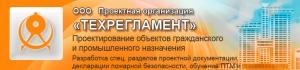 Техрегламент ООО