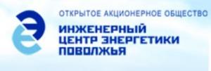 ИЦЭ Поволжья ОАО Инженерный Центр Энергетики Поволжья