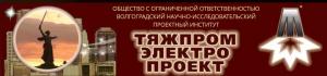 ВНИПИ Тяжпромэлектропроект ООО