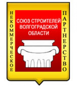 Союз Строителей Волгоградской Области НП