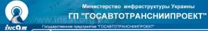ГосавтотрансНИИпроект ГП ДержавтотрансНДІпроект