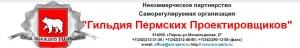 СРО Гильдия Пермских Проектировщиков НП ГПП