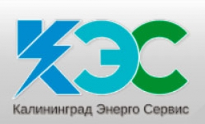 Калининград Энерго Сервис ООО