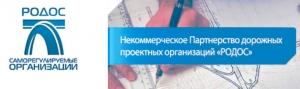 СРО РОДОС НП Дорожных Проектых Организаций