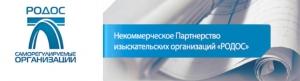 СРО РОДОС НП Изыскательских Организаций