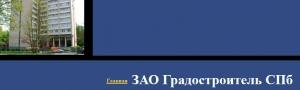 Градостроитель СПб ЗАО