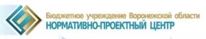 Нормативно-Проектный Центр ГУП Воронежской Области