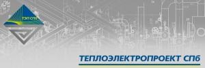 Теплоэлектропроект СПб ООО ТЭП СПб