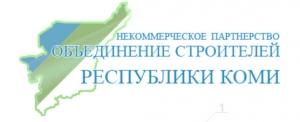 СРО Объединение Строителей Республики Коми НП
