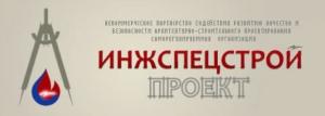 СРО Инжспецстрой-Проект НП Содействия Развитию Качества и Безопасности Архит-Строит. Проектирования