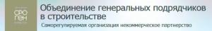 СРО Объединение Генеральных Подрядчиков в Строительстве НП Объединение Генподрядчиков в Строительстве