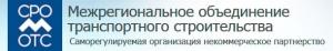 СРО Межрегиональное Объединение Транспортного Строительства НП МОТС