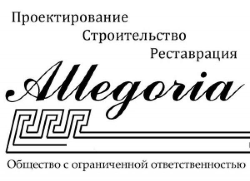 Аллегория ООО