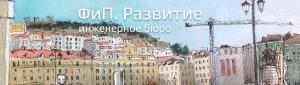 ФиП. Развитие ООО Филипп и Партнёры. Развитие